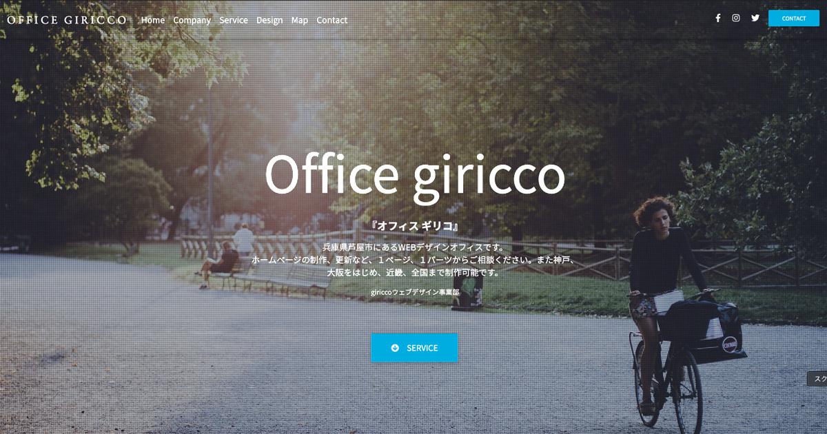 Office giricco デザインラボ