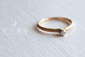 MARTINE K18 ゴールドリング 月の指輪+立て爪ダイヤモンドリング
